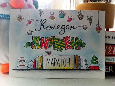 koleden-knijen-maraton-%d0%ba%d0%ba%d0%bc-011a